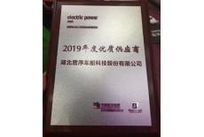 2019年度优质供应商