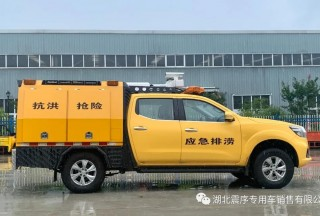 锐骐6排涝救险车,搭载高强力抽水泵,强力照明设备,专为排涝减灾而生