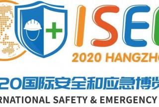 ISEE 2020解码之一:资深院士领衔主讲 中外名企集中亮相