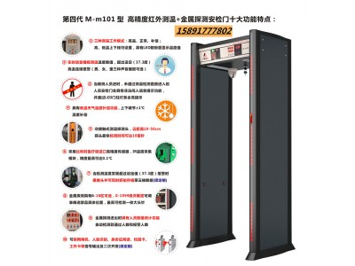 广东安盾第八代红外测温安检门价格,广东安盾红外测温安检门销售价格