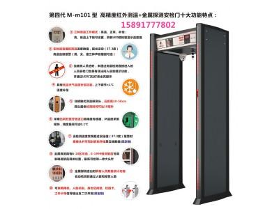 广东安盾第八代测温安检门价格,广东安盾红外测温安检门销售价格