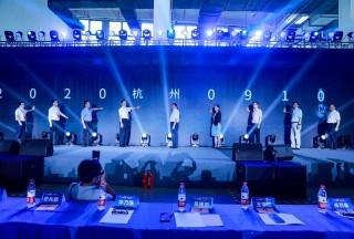 2020中国(杭州)数字安防生态大会开幕