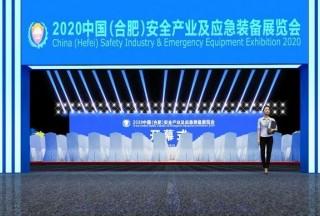 大咖云集 || 首届中国安全应急发展高峰论坛将在合肥举办!