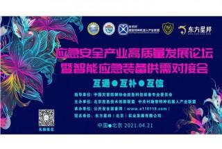 【重磅】应急产业的春天来了,2021应急安全产业高质量发展论坛暨智能应急装备供需对接会在北京召开!
