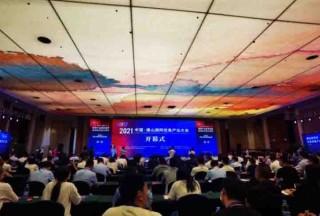 2021中国·唐山国际应急产业大会开幕