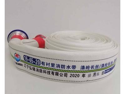 消防水带 10-65-20