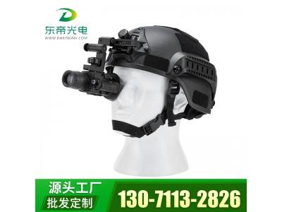 东帝光电夜视产品单目单筒红外微光夜视仪DM2021头戴式头盔式夜视仪高清可手持可换高倍镜