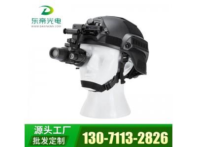 东帝光电高清红外微光夜视仪DM2041单目单筒头戴式头盔式夜视仪可手持可换高倍镜