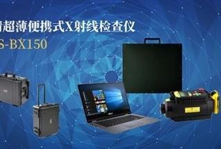 【新品发布】便携式X光安检机有多厉害?按个按钮就能成像