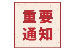 2021广州国际应急安全博览会延期举办的公告