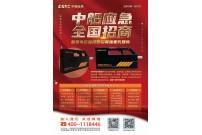 中国船舶重工集团应急预警与救援装备股份有限公司