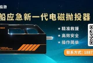 """【新品发布】中船应急电磁抛投器,百米长的""""救援之手""""!"""