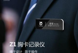 【新品发布】胸卡式设计,9大核心优势,这款执法记录仪赋能多种行业服务记录